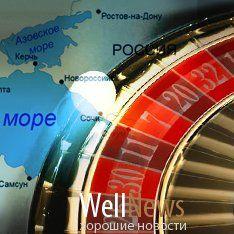 """Новость на WellNews: Игорную зону """"Азов-Сити"""" перенесут на Черноморское побережье"""
