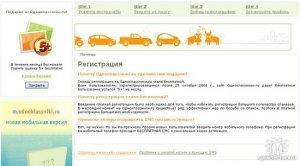 Регистрация в Одноклассниках снова ничего не стоит