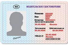 В России появится новая категория прав
