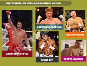 Владимир Кличко уложил Сэмюэля Питера
