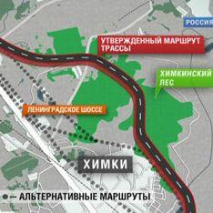Иностранцы расхотели оплачивать дорогу через Химкинский лес