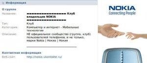 Nokia отбирает бренд у миллиона фанатов