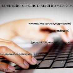 Россиян отправили прописываться через Интернет