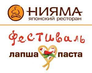 """Фестиваль """"Паста & Лапша"""""""