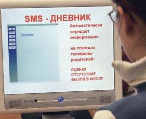 Украинские школьники получат электронные дневники