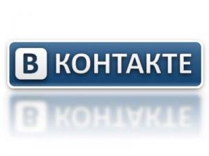 ВКонтакте укрепляет позиции в интернете