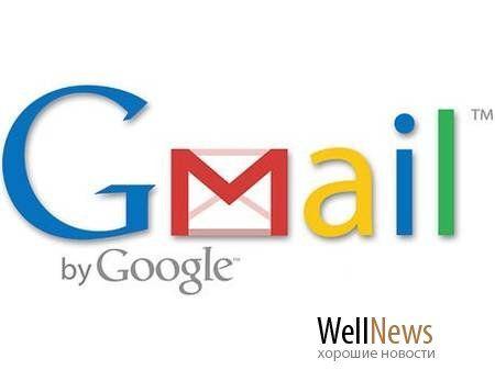 Новость на WellNews: Новая функция от Gmail