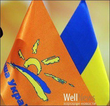 """Новость на WellNews: """"Наша Украина"""": Власти снова пошли на обман"""