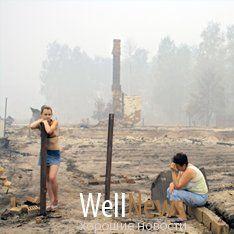 Огонь уничтожил поселок на Урале