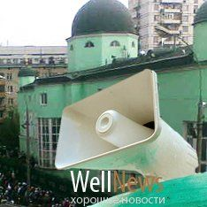 Москвичи услышат молитвы мусульман через громкоговорители