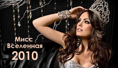 Мисс Вселенная – 2010 – мексиканка Химена Наваррет