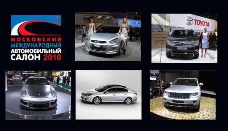 Московский Международный Автомобильный Салон (ММАС) – 2010