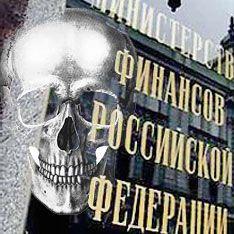 В подвале Минфина найден скелет