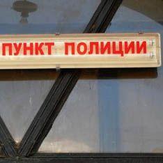 В России появился первый пункт полиции
