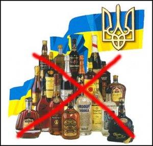 В Украине запретят продажу алкоголя
