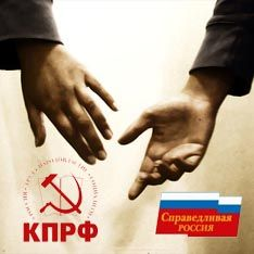 Эсеры захотели в неравный брак с коммунистами
