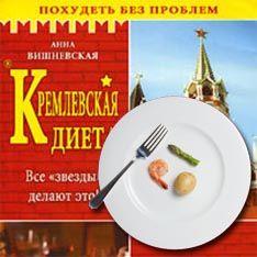 """""""Кремлевскую"""" диету признали непрактичной"""