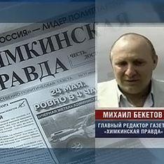 Дело Бекетова вернули следователям